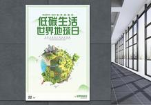 创意世界地球日 公益宣传海报图片