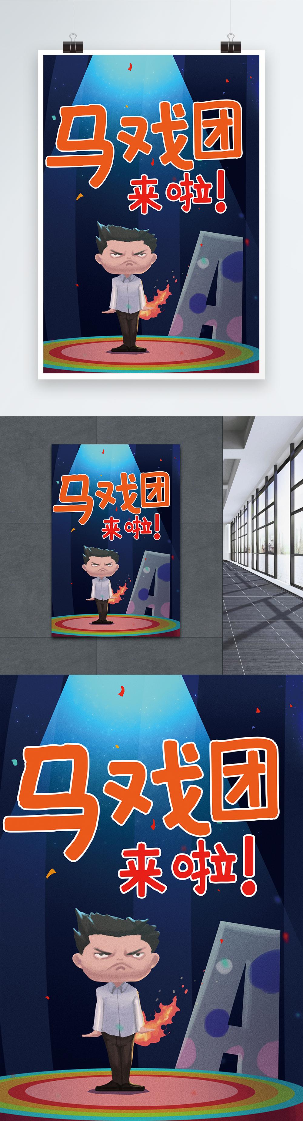马戏团演出海报图片