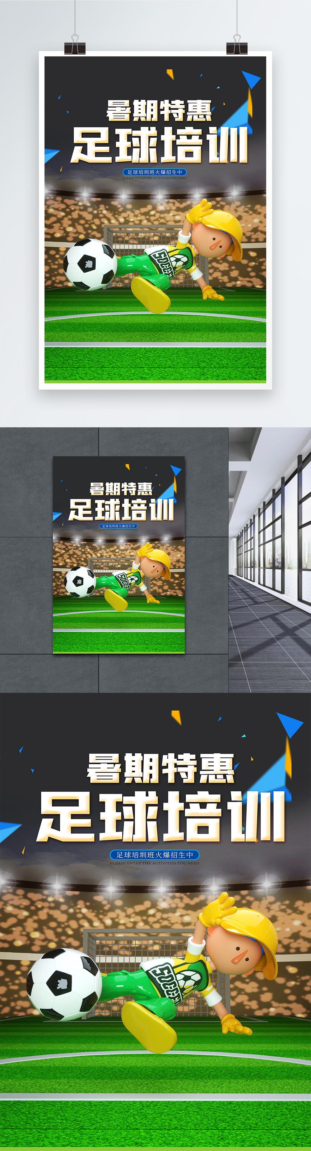 少儿足球培训海报图片素材_免费下载_psd图片格式_vrf