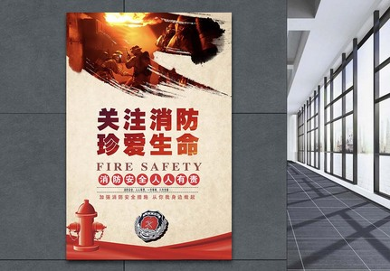 关注消防珍爱生命公益海报图片