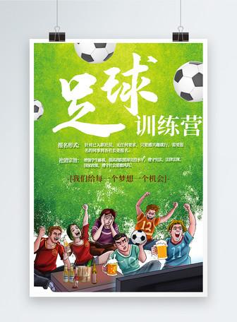足球训练营海报