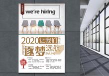 2018校园招聘会设计海报图片