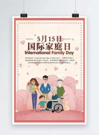 世界家庭日海报