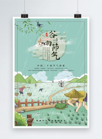 谷雨插画海报