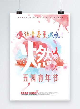 青年节设计海报
