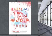 青年节88必发手机官网登录海报图片