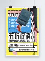 创意时尚淘宝促销打折海报图片