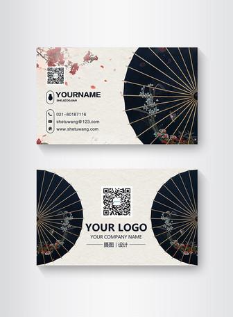 简约中国风油纸伞商务名片