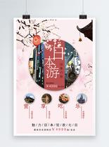 夏季日本旅游海报图片