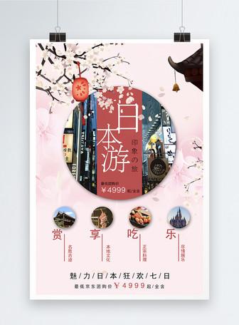 夏季日本旅游海报