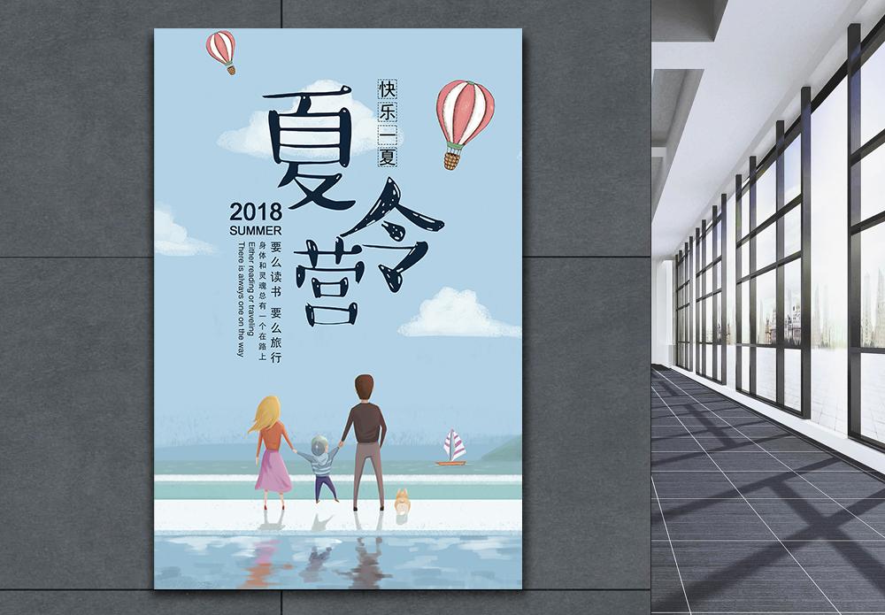 蓝色卡通暑假夏令营海报图片