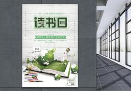 世界阅读日海报图片
