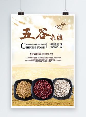 五谷杂粮促销海报