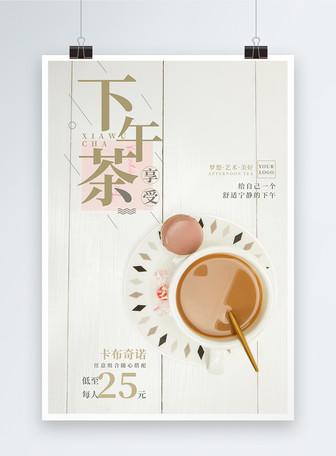 清新下午茶海报