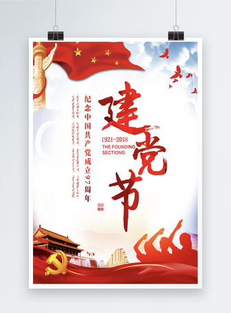 七一建党节建党97周年党建文化海报