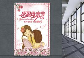 母亲节海报背景素材图片
