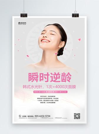 韩式水光针整形美容海报