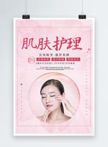 肌肤护理美容海报图片