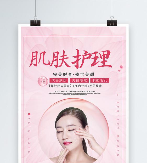 肌肤护理美容海报图片素材_免费下载_psd图片格式_vrf