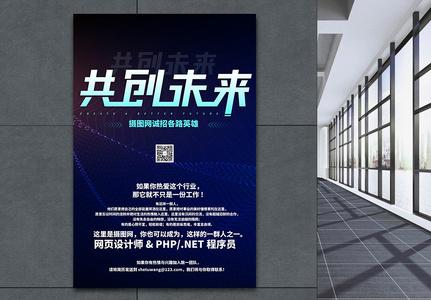 深蓝光感时尚科技公司招聘海报图片