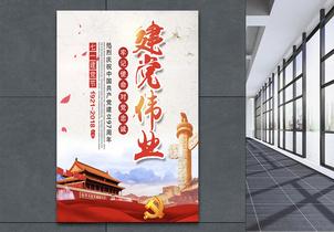 建党伟业建党97周年海报图片