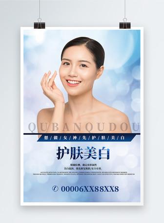 美容化妆海报
