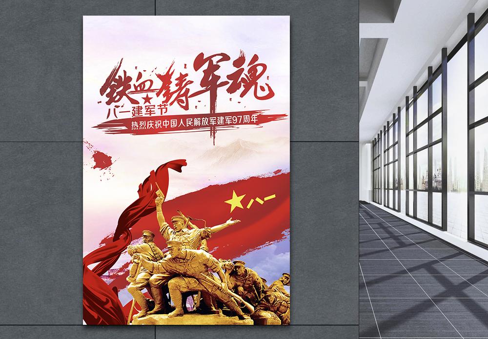 铁血铸军魂党建海报图片