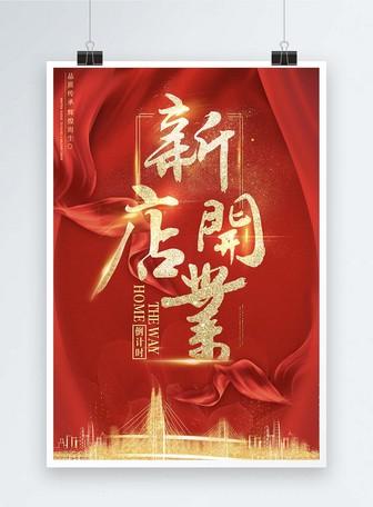 大气新店开业红色背景海报