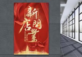 大气新店开业红色背景海报图片