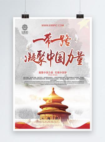 一带一路凝聚中国力量党建宣传海报