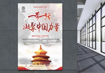 一带一路凝聚中国力量党建宣传海报图片