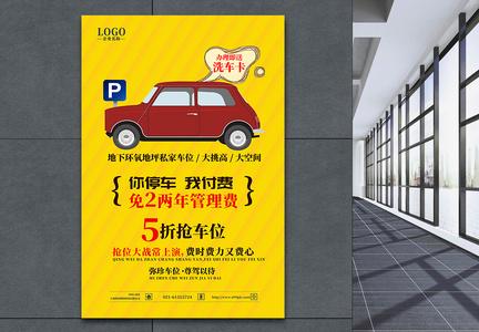 抢车位汽车海报图片