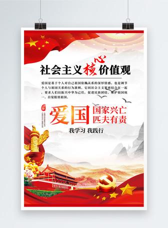 社会主义核心价值观党建宣传海报