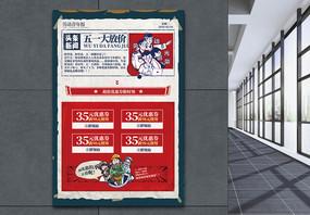 五一劳动节复古海报图片