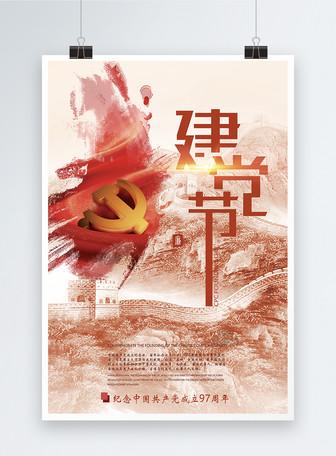 建党节党建宣传海报设计