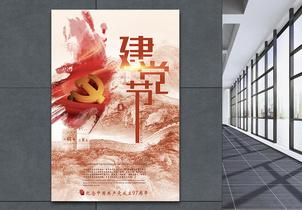 建党节党建宣传海报设计图片