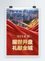红色大气耀世开盘房地产海报图片