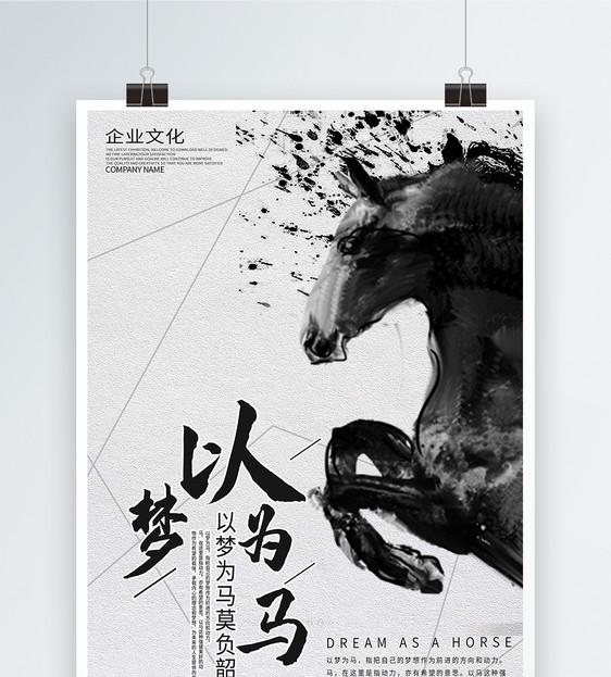 以梦为马奋斗企业文化海报图片素材_免费下载_psd图片