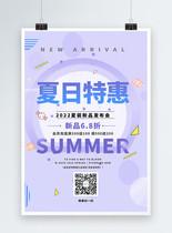 紫色清新夏日新品特惠海报图片