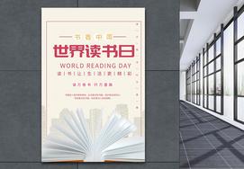 清新简约世界读书日教育海报图片