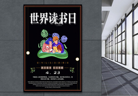 世界读书日海报88必发手机官网登录图片