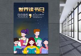卡通插画风世界读书日海报88必发手机官网登录图片