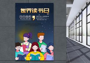 卡通插画风世界读书日海报设计图片