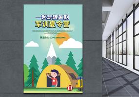 军事训练夏令营活动海报图片