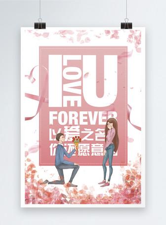 浪漫唯美情人节告白节日海报