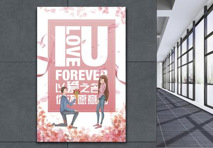 浪漫唯美情人节告白节日海报图片