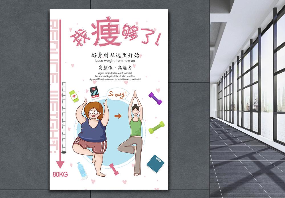 创意手绘插画风减肥健身海报图片