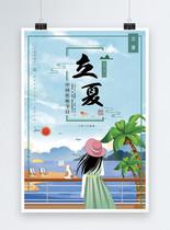 立夏节气海报图片