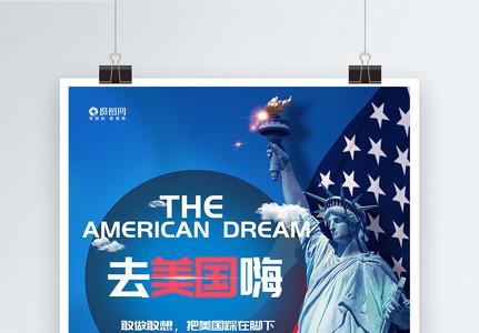 美国旅行海报图片