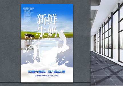新鲜牛奶优惠购海报设计图片